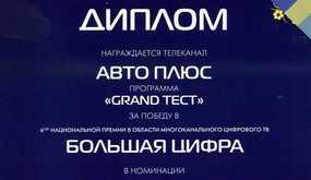 bc_auto_grand