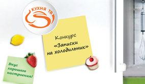 zapiski-na-holodilnik_kuhnya-gallery