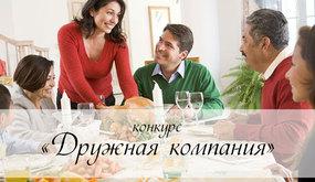 druzhnaya-kompaniya_kuhnya-gallery