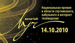 Телеканал «365 Дней ТВ» - обладатель премии «Золотой луч»!