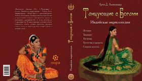Телеканал «Индия ТВ» оказал информационную поддержку новой книге Арти Д. Александера!