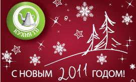 На телеканале «Кухня ТВ» в новогодние каникулы каждый день праздничный!