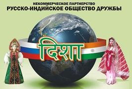 Телеканал  «Индия ТВ» выступил  информационным спонсором индийского Новогоднего празднования.