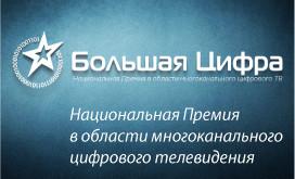 Телеканал «Кухня ТВ» - победитель Национальной премии «Большая Цифра»