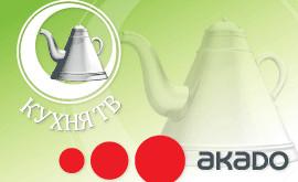 С марта телеканал «Кухня ТВ» включен в базовый пакет АКАДО!