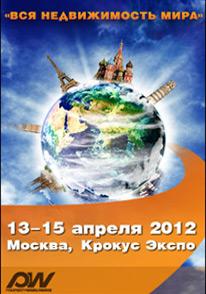 Телеканал HD Life приглашает всех желающих на выставку-форум «Вся недвижимость мира»