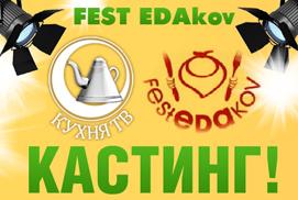 Телеканал «Кухня ТВ» проводит кастинг ведущего на гастрономическом празднике «FEST EDAkov»!