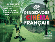 Телеканал «Комедия ТВ» поддержит кинофестиваль «Рандеву с молодым французским кино» в Москве