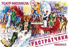 Телеканал «Комедия ТВ» приглашает на премьеру мюзикла «Растратчики»