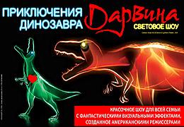 Телеканал «Комедия ТВ» приглашает на световое шоу «Приключения динозавра Дарвина»