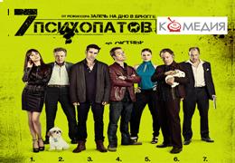 «7 психопатов» во всех кинотеатрах страны! Вы уже там?
