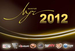 «Золотой луч» озарит лучшие российские телеканалы