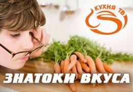 Новое шоу «Знатоки вкуса» на телеканале «Кухня ТВ»