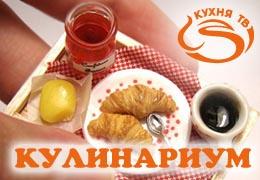 Премьера программы «Кулинариум» на телеканале «Кухня ТВ»