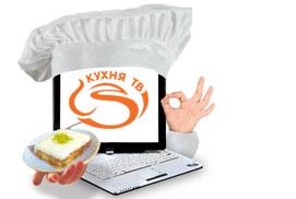 Нас более 15 000! «Кухня ТВ» объединяет любителей кулинарии в социальной сети «VKontakte»