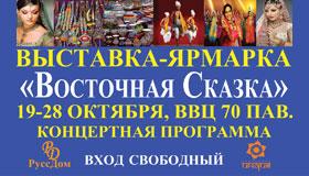 Телеканал «Индия ТВ» приглашает на Третью международную выставку-ярмарку «Восточная Сказка»!