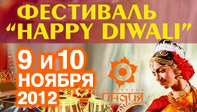 «Индия ТВ» отметит «Happy Diwali» в Санкт-Петербурге!
