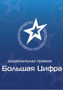 Голосуйте за телеканалы «Ред Медиа» на премии «Большая Цифра»!