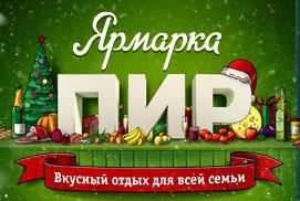 Телеканал «Кухня ТВ» приглашает всех желающих на гастрономическую Ярмарку «ПИР»!