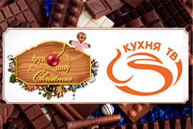 Приходите на стенд телеканала «Кухня ТВ» на фестивале «ФУД ШОУ» Christmas!