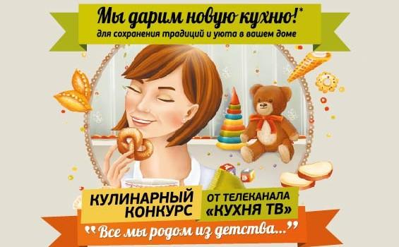 Телеканал «Кухня ТВ» и сеть гипермаркетов «Магнит» представляют кулинарный конкурс «Все мы родом из детства…»!