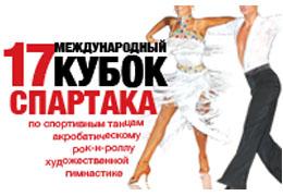 «Комедия ТВ» поддержит Международный Кубок Спартака по спортивным танцам и художественной гимнастике!