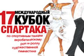 «Кухня ТВ» поддержит Международный Кубок Спартака по спортивным танцам и художественной гимнастике!