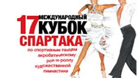 «Индия ТВ» поддержит Международный Кубок Спартака по спортивным танцам и художественной гимнастике!