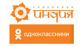 Телеканал «Индия ТВ» теперь в социальной сети «Одноклассники»!