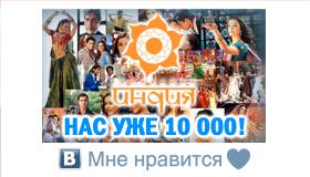 10 000 поклонников канала «Индия ТВ» объединились в социальной сети «ВКонтакте»!