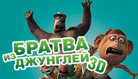 Телеканал «Индия ТВ» приглашает на премьеру мультфильма «Братва из джунглей» в 3D!