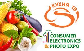 Телеканал «Кухня ТВ» приглашает Вас на экспозицию «Consumer Electronics & Photo Expo 2013»