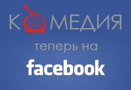 Самый веселый телеканал «Комедия ТВ» объединяет своих поклонников на сайте Facebook