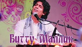 Окунитесь в звуки чарующей музыки Битту Малика вместе с телеканалом «Индия ТВ»!