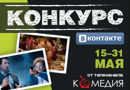 Телеканал «Комедия ТВ» объявляет конкурс «ВКонтакте»