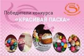 Поздравляем участников конкурса «Красивая Пасха»!