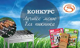 Телеканал «Кухня ТВ» выбирает самое оригинальное меню для пикника