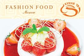 Приглашаем принять участие в международном гастрономическом фестивале «Fashion Food»!