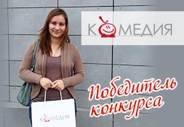 Поздравляем победителей майского конкурса «ВКонтакте»!