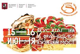 Приглашаем на фестиваль «Вкусы Италии и Франции»