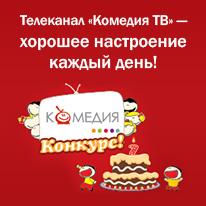 В честь своего Дня рождения «Комедия ТВ» дарит подарки!