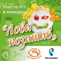 Лови позитив на телеканале «Кухня ТВ»!