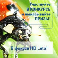 Будьте в фокусе HD Leto! Примите участие в конкурсе!