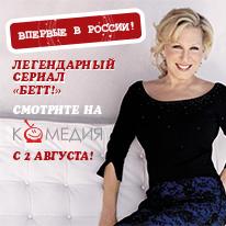 Телеканал «Комедия ТВ» впервые в России представляет премьеру сериала «Бетт!»