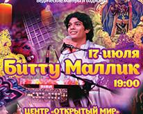 Битту Маллик снова выступит в Москве!