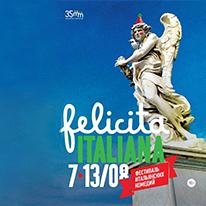 Телеканал «Комедия ТВ» разыгрывает билеты на фестиваль итальянских комедий