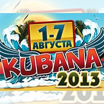 Приглашаем на юбилейный фестиваль KUBANA-2013