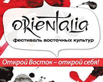 Приглашаем на фестиваль восточных культур ORIENTALIA