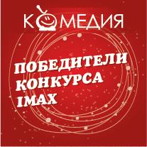 Телеканал «Комедия ТВ» поздравляет победителей конкурса!