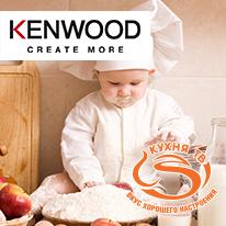 Телеканал «Кухня ТВ» проводит фотоконкурс «Детские вкусности»